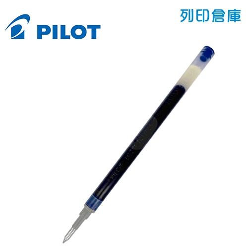 PILOT 百樂 BLS-G2-5-L 藍色 G2 0.5 自動中性筆芯 1支