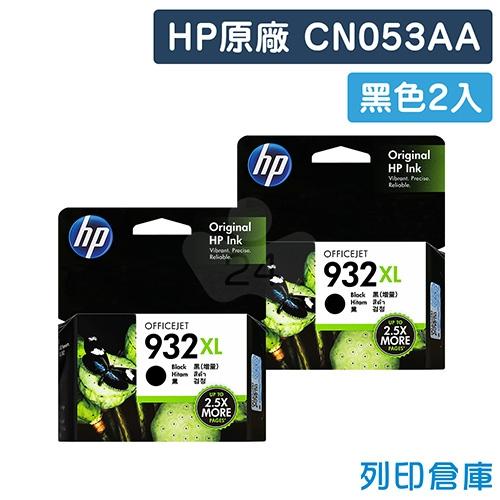 HP CN053AA (NO.932XL) 原廠黑色高容量墨水匣(2黑)