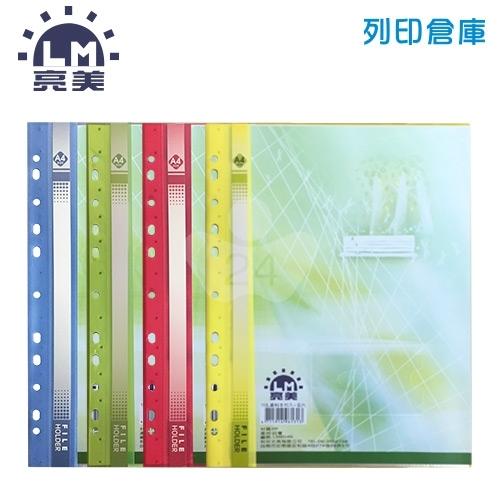 LM 亮美 LM-6047 11孔資料簿+名片 A4/20內頁/本 (隨機)
