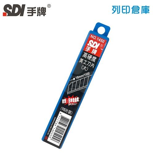 SDI 手牌 專業用小美工刀片1450 / 18mm (10片裝/小盒)