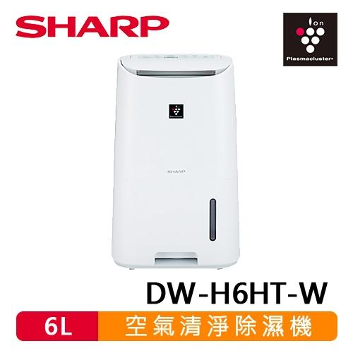 【SHARP 夏普】6公升 空氣清淨除濕機 DW-H6HT-W