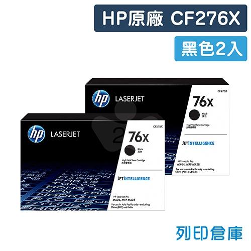 HP CF276X (76X) 原廠高容量黑色碳粉匣超值組(2黑)