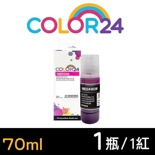 【COLOR24】for EPSON T00V300 (70ml) 紅色相容連供墨水