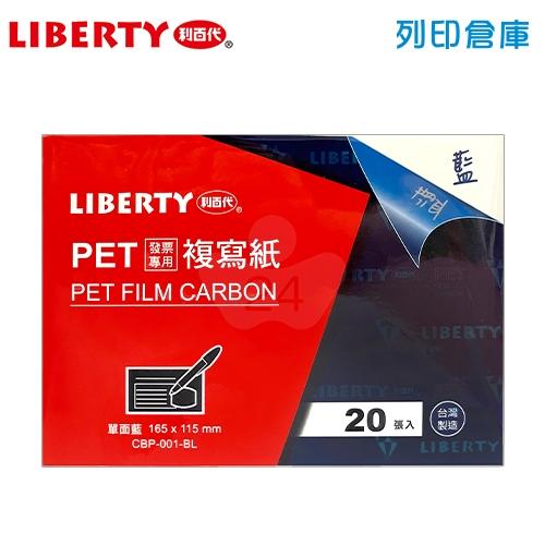 LIBERTY 利百代 CBP-001-BL PET發票複寫紙 (單面藍) 20張 /盒