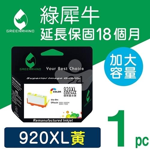綠犀牛 for HP NO.920XL (CD974AA) 黃色高容量環保墨水匣