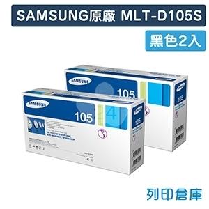 SAMSUNG MLT-D105S 原廠黑色碳粉匣(2黑)