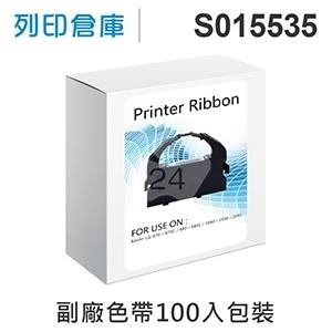 【相容色帶】For EPSON S015535 副廠黑色色帶超值組(100入) ( LQ670 / LQ670C / LQ680 / LQ680C )