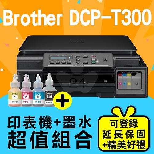 【印表機+墨水延長保固組】Brother DCP-T300 原廠連續供墨多功能複合機 + Brother BT6000BK/BT5000C/M/Y 原廠盒裝墨水組(4色)
