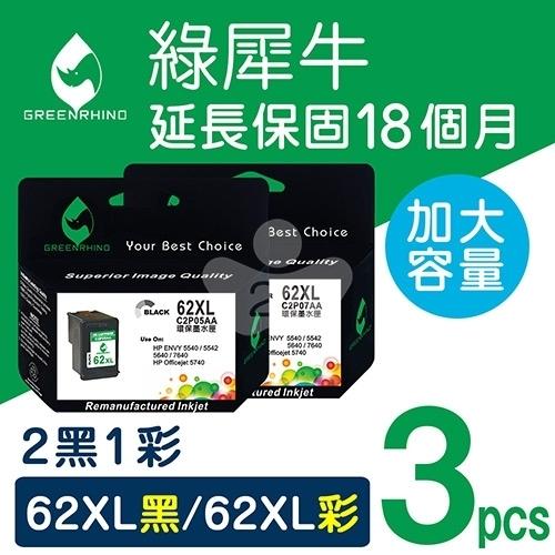綠犀牛 for HP NO.62XL / 2黑1彩超值組 (C2P05AA+C2P07AA) 高容量環保墨水匣