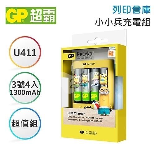 GP超霸「霸-娜娜」小小兵卡通版USB充電寶套組 標準充電寶 U411 + 1300mAh-3號 鎳氫充電池4入
