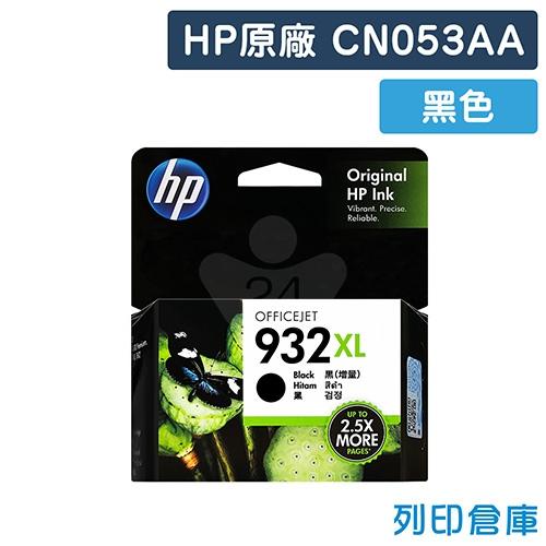 HP CN053AA (NO.932XL) 原廠黑色高容量墨水匣