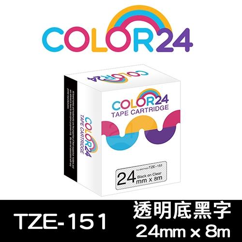 【COLOR 24】for Brother TZ-151 / TZE-151 透明底黑字相容標籤帶(寬度24mm)