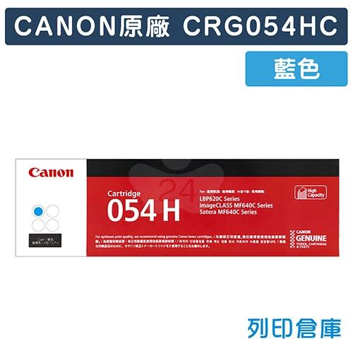CANON CRG-054H C/ CRG-054HC (054 H) 原廠藍色高容量碳粉匣