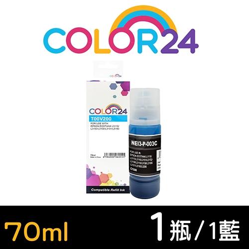 【COLOR24】for EPSON T00V200 (70ml) 藍色相容連供墨水