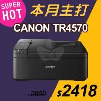 【本月主打】Canon PIXMA TR4570 A4多功能傳真複合機