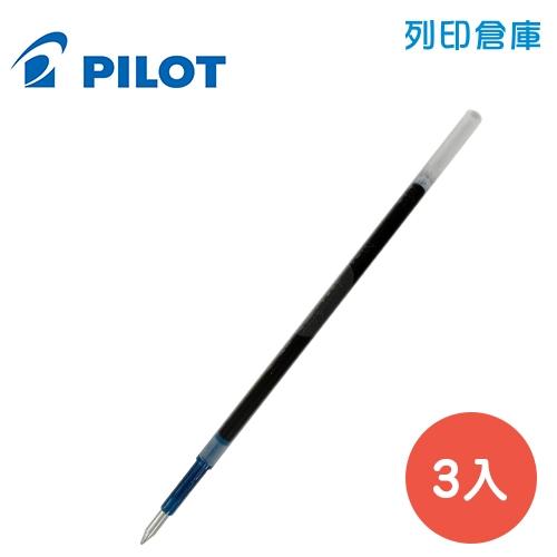 PILOT 百樂 BRFV-10EF-TW-L 藍色 0.5 輕油舒寫筆芯 3支/組