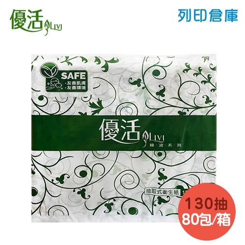 優活Livi 抽取式衛生紙 130抽*10包*8串/箱