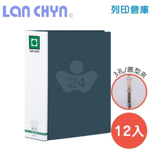 連勤 LC-770 G 2吋三孔圓型有耳夾 紙質資料夾-綠色1箱(12本)