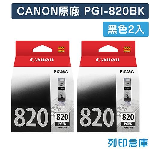 CANON PGI-820BK 原廠黑色墨水匣(2黑)
