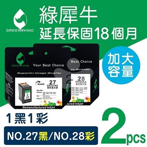 綠犀牛 for HP NO.27 + NO.28 / 1黑1彩超值組 (C8727AA+C8728AA) 高容量環保墨水匣