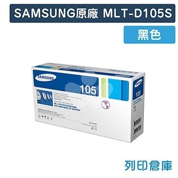 SAMSUNG MLT-D105S 原廠黑色碳粉匣