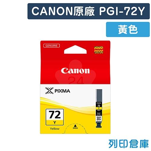 CANON PGI-72Y 原廠黃色墨水匣