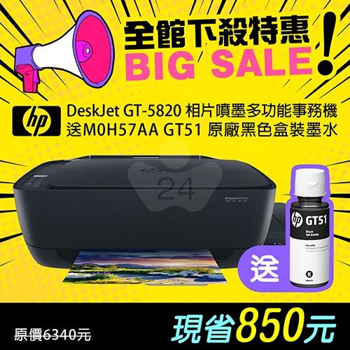 【全館特惠下殺】HP DeskJet GT-5820  相片噴墨多功能事務機 送 M0H57AA GT51 原廠盒裝黑色墨水