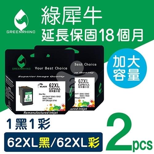 綠犀牛 for HP NO.62XL / 1黑1彩超值組 (C2P05AA+C2P07AA) 高容量環保墨水匣