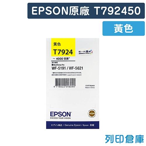EPSON T792450 (NO.792) 原廠黃色墨水匣