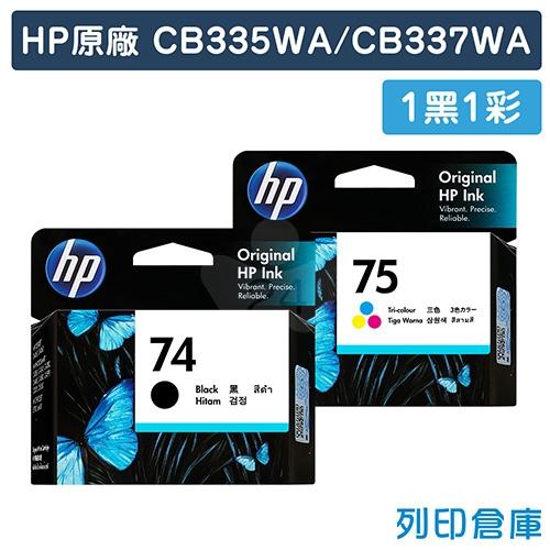 HP CB335WA+CB337WA (NO.74+NO.75) 原廠墨水匣超值組(1黑1彩)