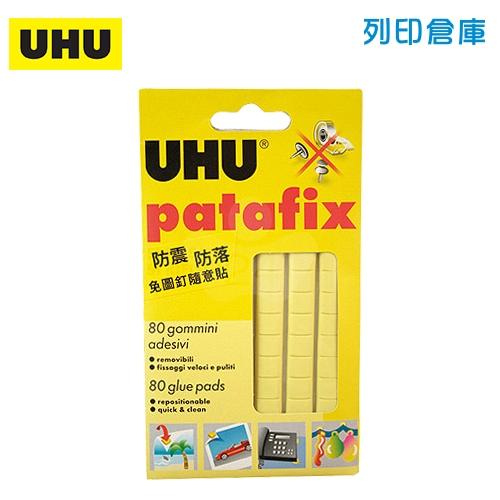 UHU 001 無痕貼土 60g 黃色 (包)