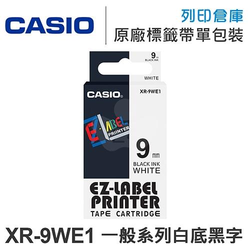 CASIO XR-9WE1 一般系列白底黑字標籤帶(寬度9mm)