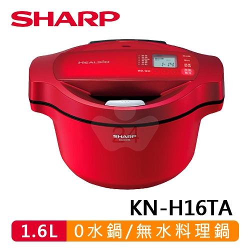 【SHARP 夏普】1.6公升 零水鍋/0水鍋(蕃茄紅) KN-H16TA