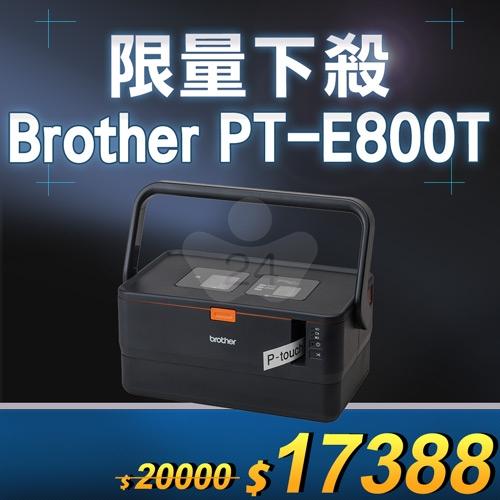 【限量下殺10台】Brother PT-E800T 套管/標籤 雙列印模組 兩用線材標籤機