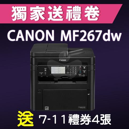 【獨家加碼送400元7-11禮券】Canon imageCLASS MF267dw A4黑白雷射傳真事務機
