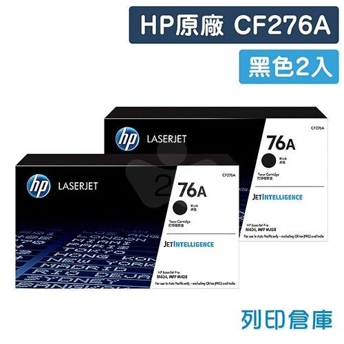 HP CF276A (76A) 原廠黑色碳粉匣超值組(2黑)