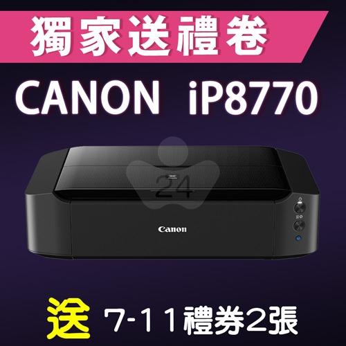 【獨家加碼送200元7-11禮券】Canon PIXMA iP8770 A3+噴墨相片印表機