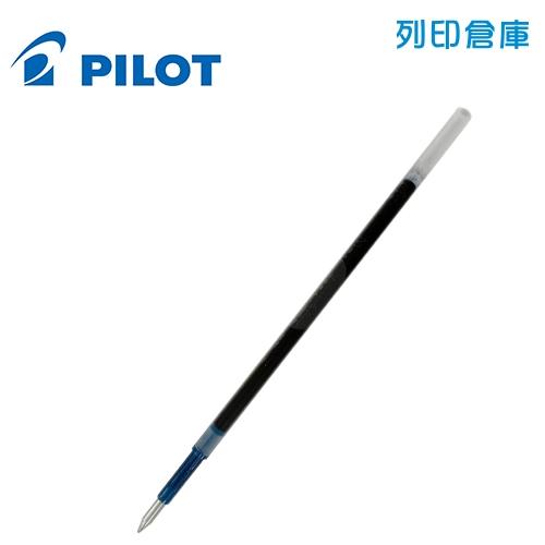PILOT 百樂 BRFV-10EF-TW-L 藍色 0.5 輕油舒寫筆芯 1支