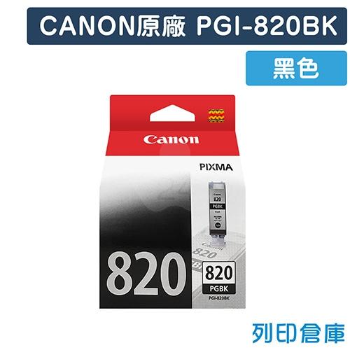 CANON PGI-820BK 原廠黑色墨水匣