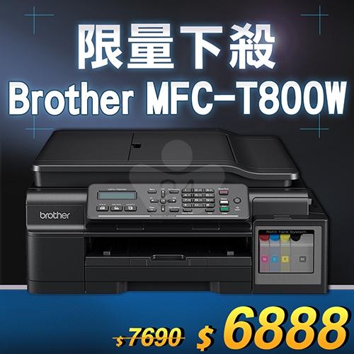 【限時促銷加碼送墨水】Brother MFC-T800W 連續供墨無線多功能複合機  / 加購墨水上網登錄送好禮二選一及享兩年保固