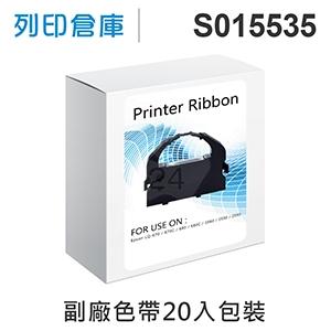 【相容色帶】For EPSON S015535 副廠黑色色帶超值組(20入) ( LQ670 / LQ670C / LQ680 / LQ680C )