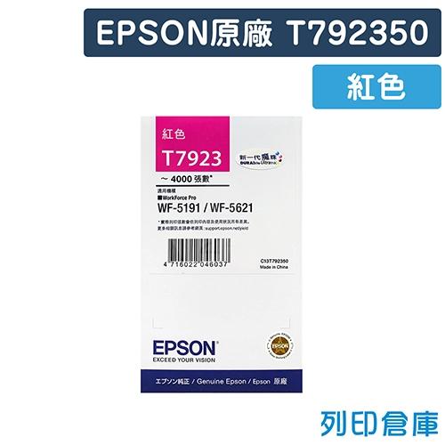 EPSON T792350 (NO.792) 原廠紅色墨水匣