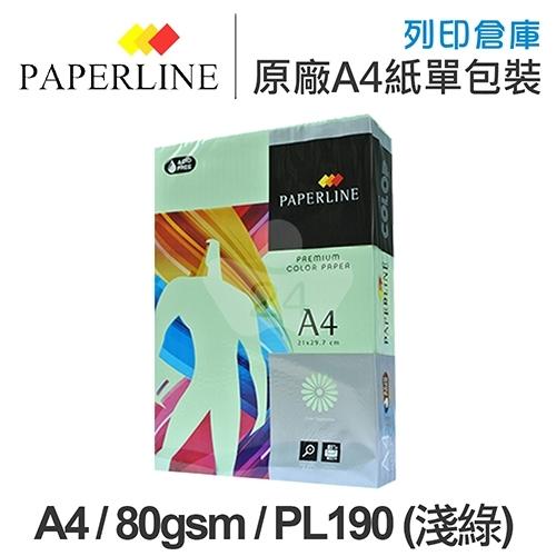 PAPERLINE PL190 淺綠色彩色影印紙 A4 80g (單包裝)