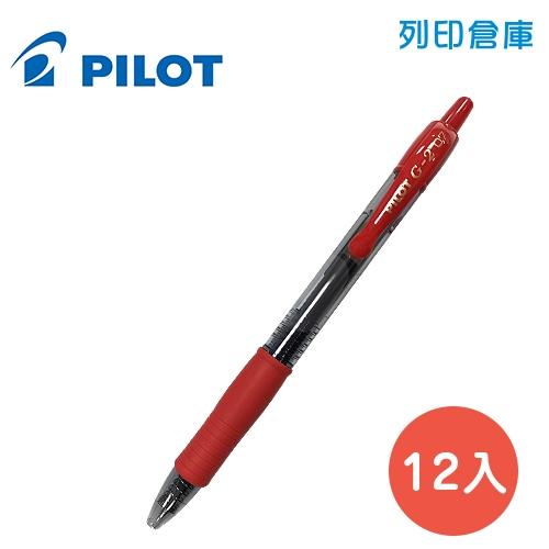 PILOT 百樂 BL-G2-7 紅色 G2 0.7 自動中性筆 12入/盒
