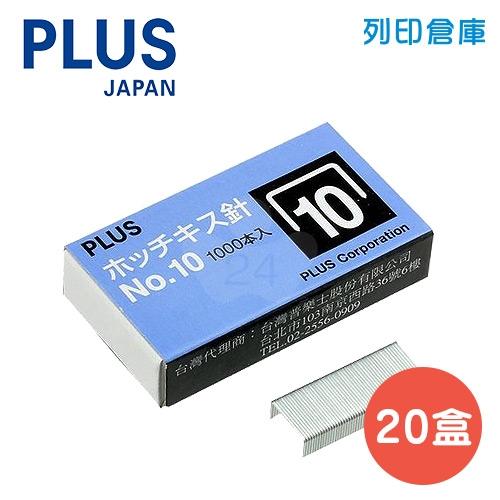 PLUS 普樂士 30-111(SS-010) 釘書針10號 (20小盒/大盒)