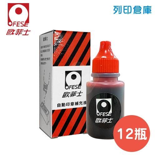 OFESE 歐菲士 原子印油 紅色 (12瓶/盒)