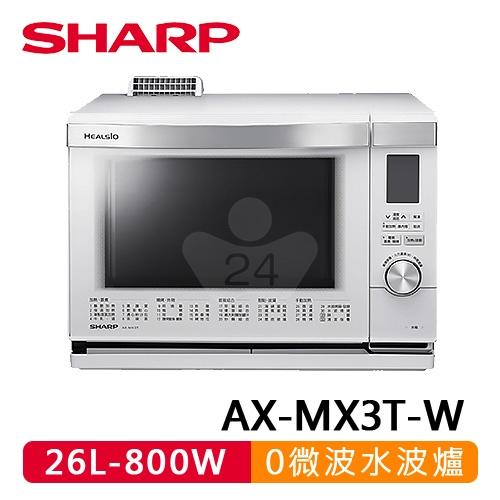 【SHARP 夏普】26公升 HEALSIO水波爐(白色) AX-MX3T-W