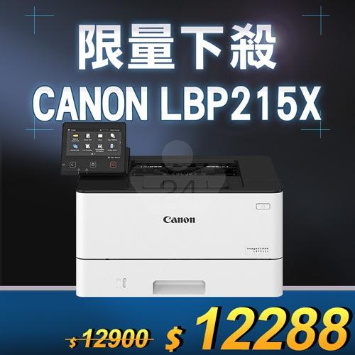 【限量下殺10台】Canon imageCLASS LBP215X 高速黑白雷射印表機