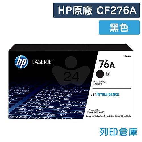 HP CF276A (76A) 原廠黑色碳粉匣