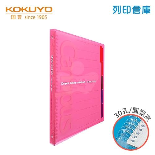 【日本文具】KOKUYO 國譽 P173P 粉紅色 Campus A4 繽紛活頁夾 30孔/本